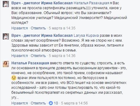 Ирина Кабасакал про кормление грудью