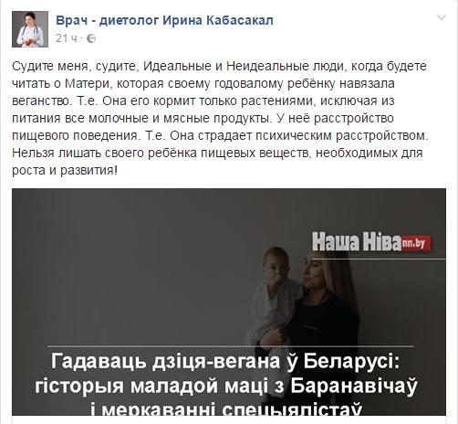 Ирина Кабасакал против вегентарианства