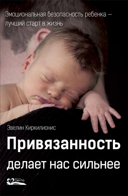 Эвелин Киркилионис
