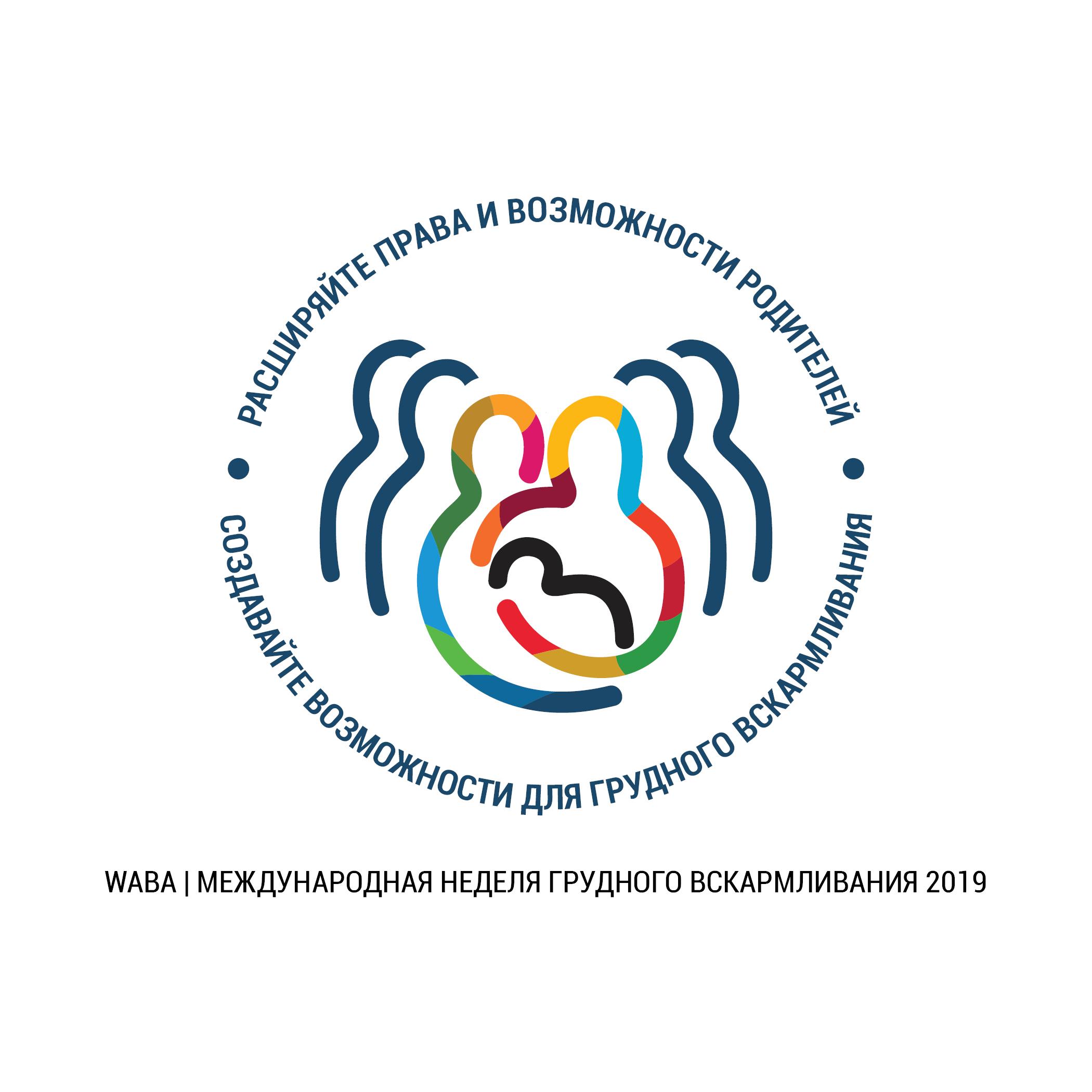 Неделя поддержки ГВ 2019 в Беларуси
